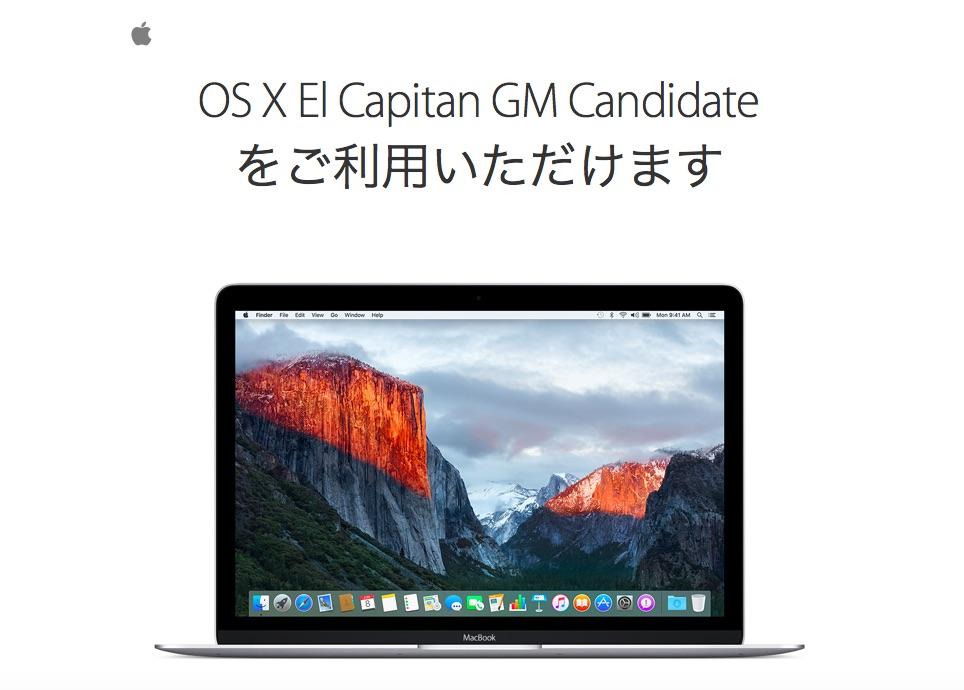 OS X El Capitan GM Candidate