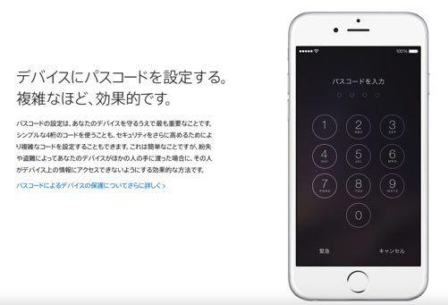 Appleが推奨する【個人情報】を守る【16の方法】01