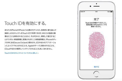 Appleが推奨する【個人情報】を守る【16の方法】02