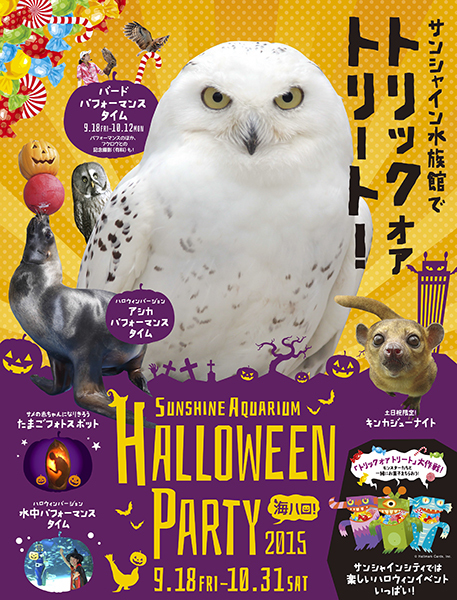 HALLOWEEN PARTY 2015-001