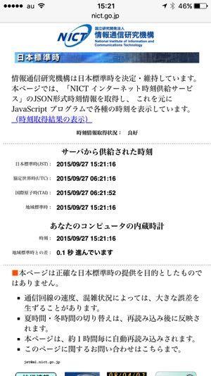 iOS9 時間のズレ 001