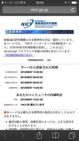 iOS9 時間のズレ 002