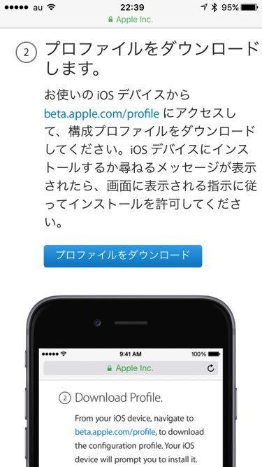 Public Beta を iPhone 6sに導入