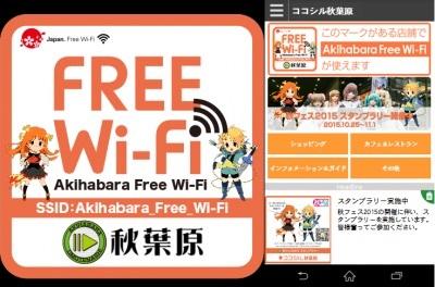 秋葉原 Free Wi-Fi1