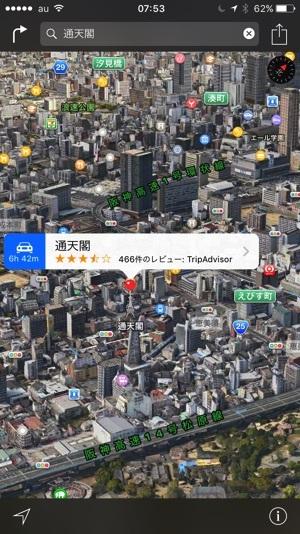 FlyOver 大阪