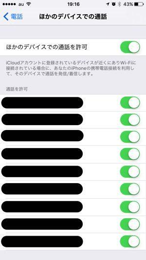 iPhoneCellularCalls04