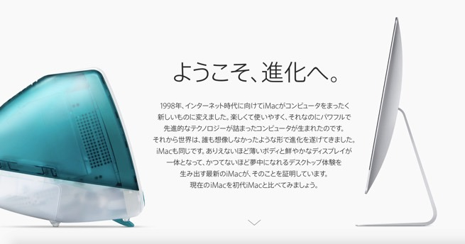 iMac あの時と今