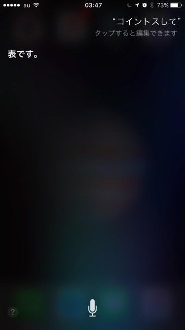 コイントス Siri