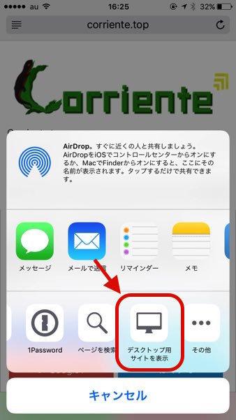 【iOS9】WEBページをPDFで保存する方法 for Safari2