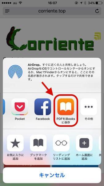 【iOS9】WEBページをPDFで保存する方法 for Safari3
