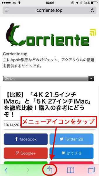 【iOS9】WEBページをPDFで保存する方法 for Safari4