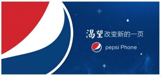 pepsi-phone2