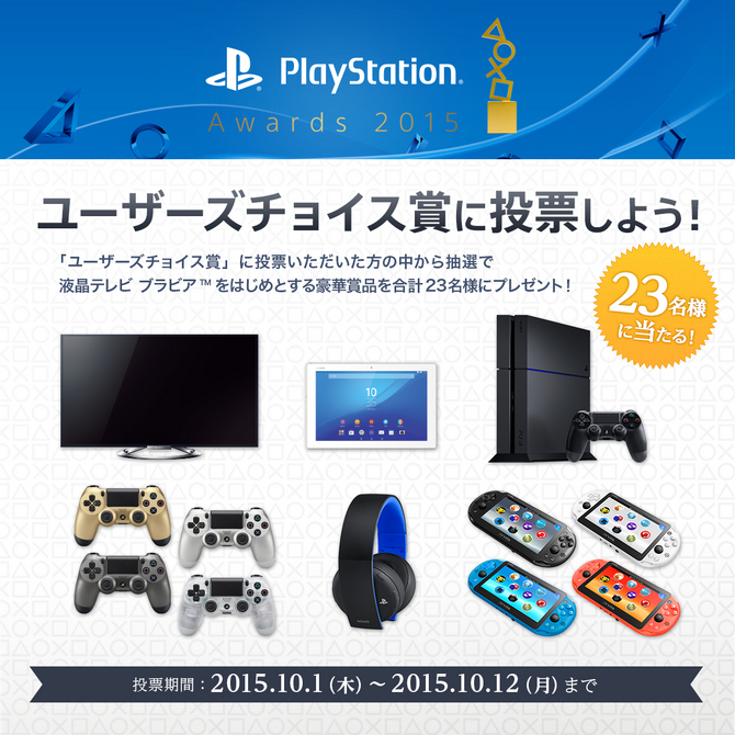 PlayStation Awards 2015-01