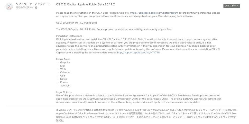 El Capitan 10.11.2public-beta
