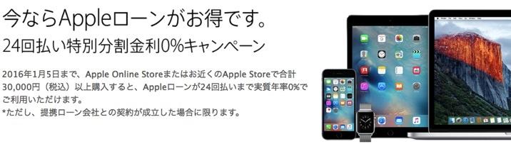 apple-loan-campaign1