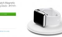 apple-watch-Magnetic-Charging Dock