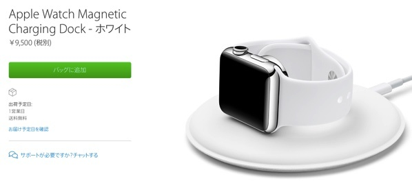 apple-watch-Magnetic-Charging Dock