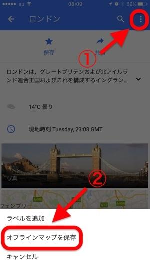 offlinemap02