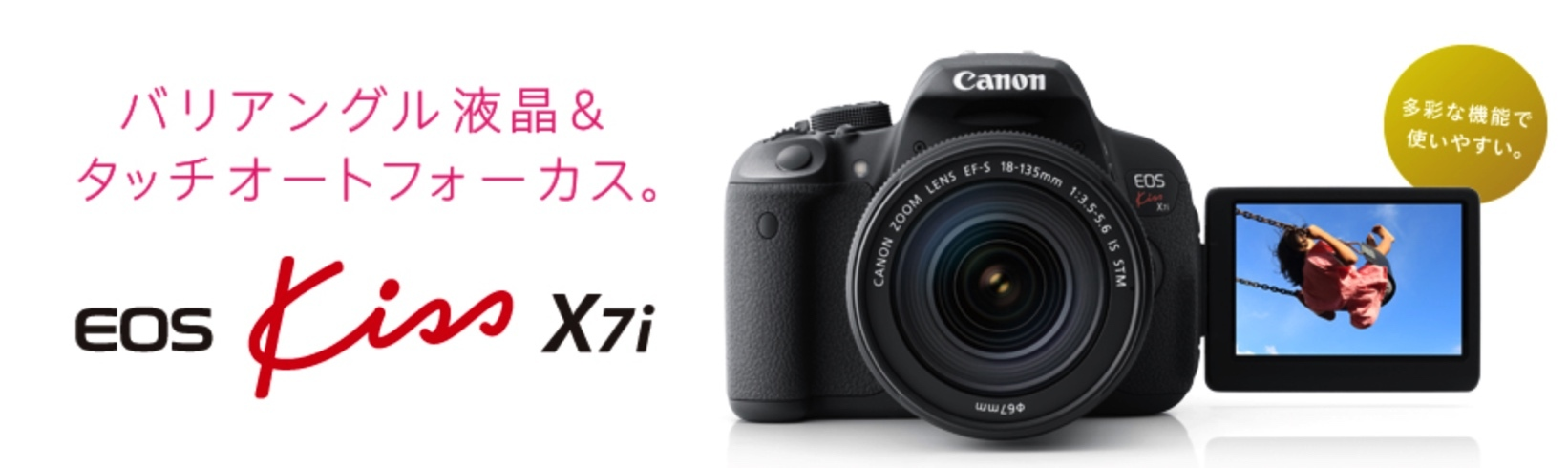 canon-eos-kiss-x7i