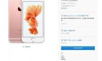 iphone6s-china