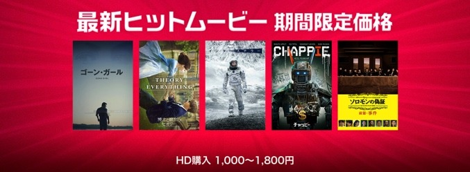 itunes-hitmovie-sale