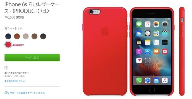 leathercase-apple1