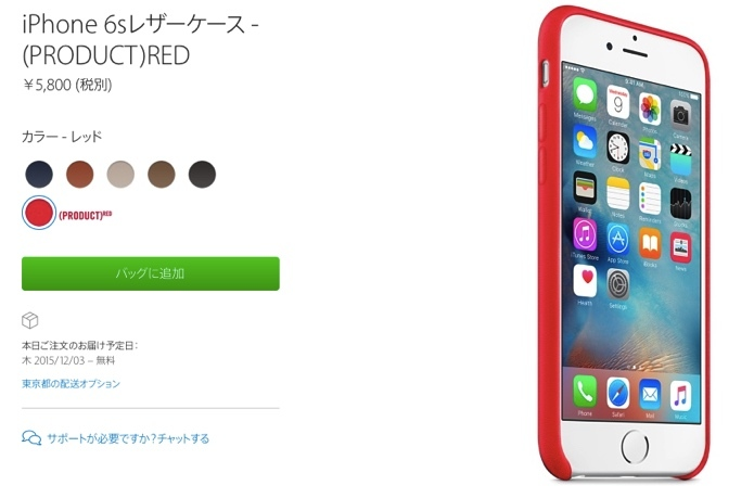 lether-iphone-red