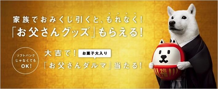 otousan-omikuji-2016_1