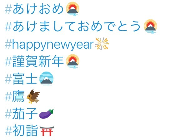 twitter-new-year-emoji