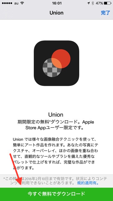 union-app-for-free4