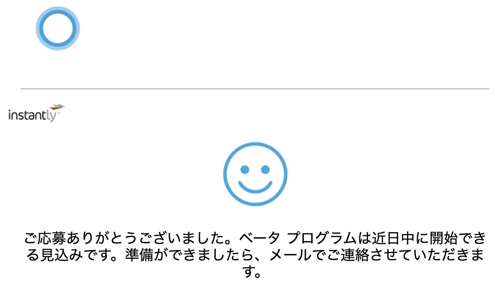 Cortana-anke