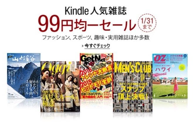 amazon-kindle-sale-20160125