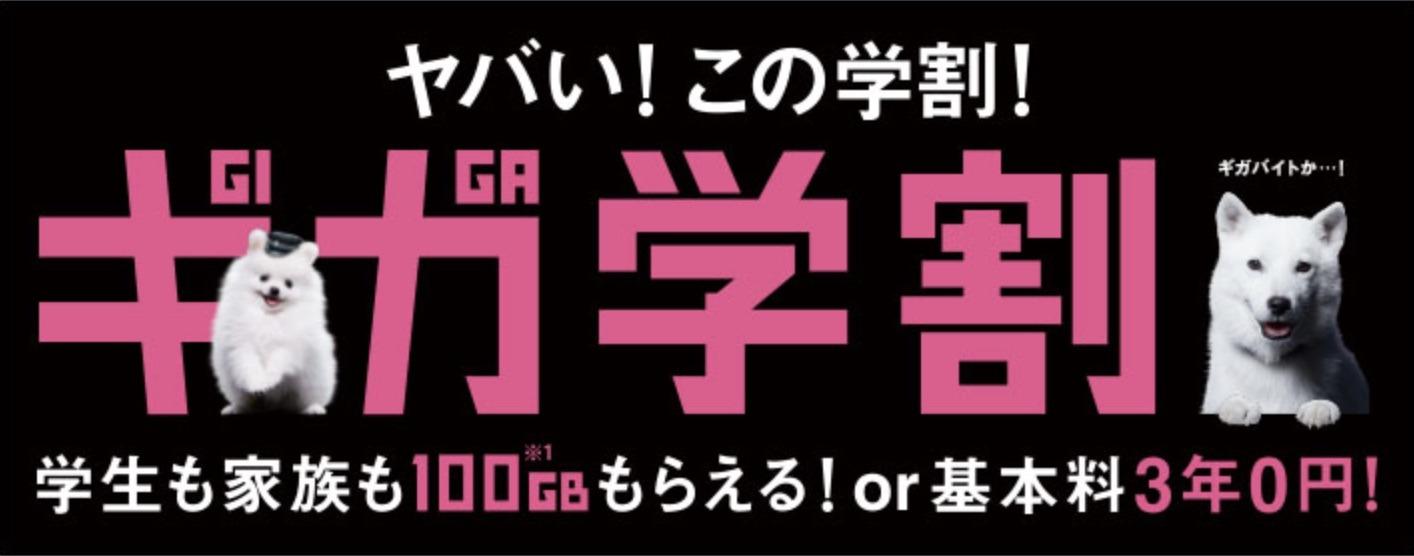 giga-gakuwari-softbank