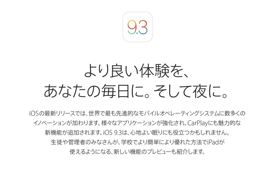 ios9.3-previewpage-jpn1