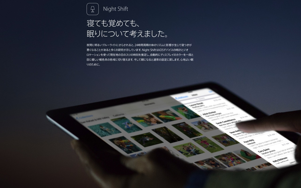 ios9.3-previewpage-jpn2