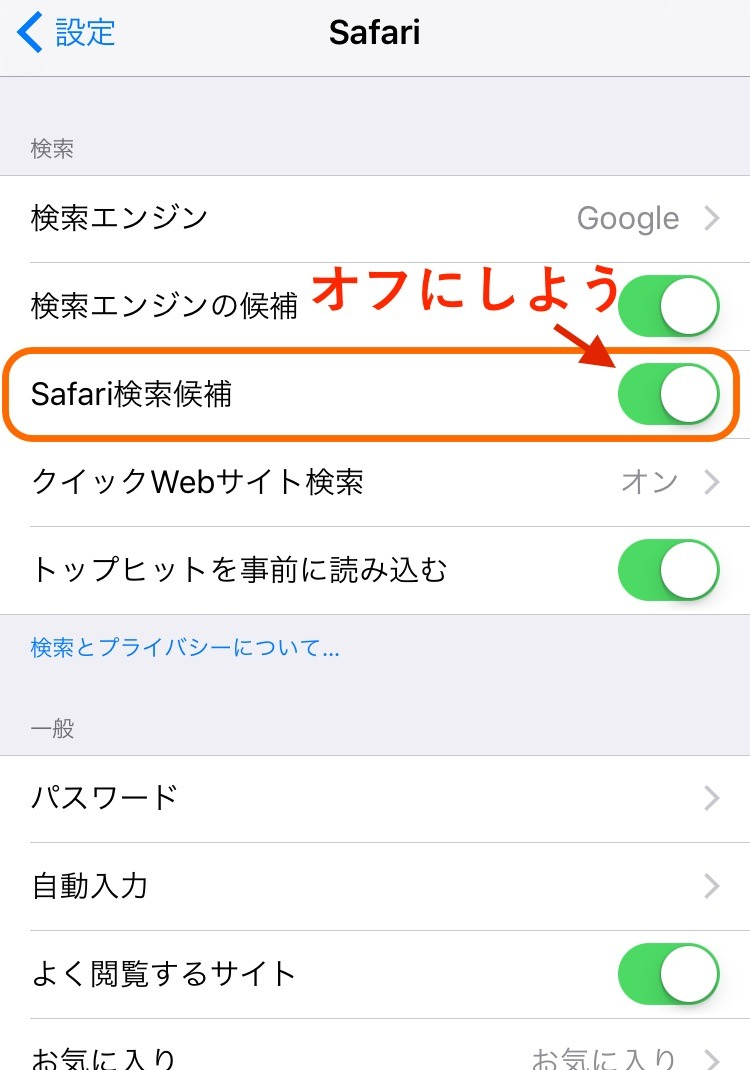 safari-setting