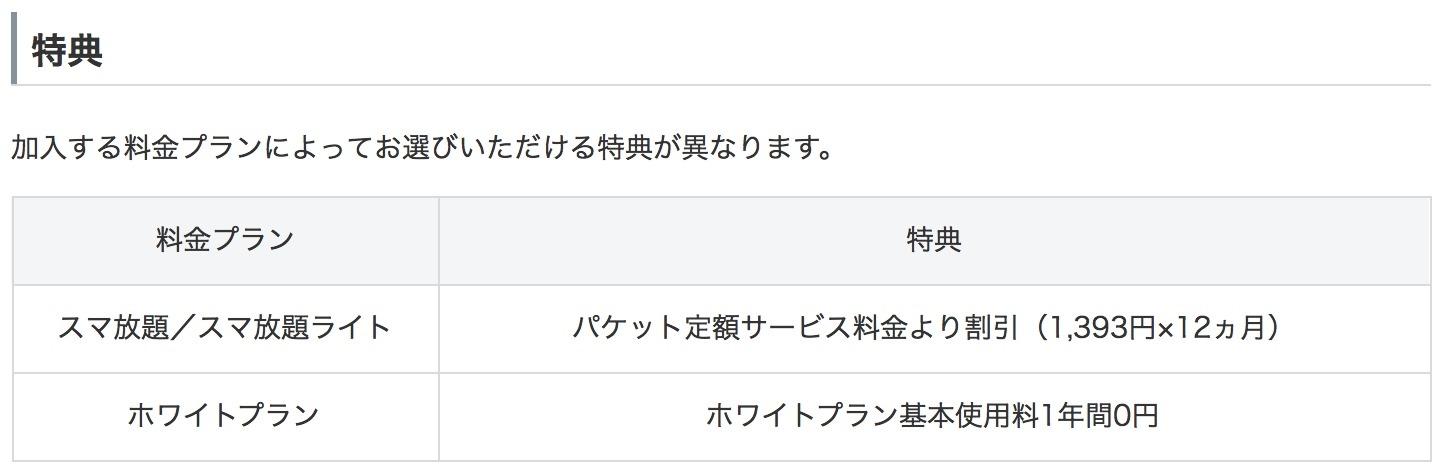 softbank-kazoku-marugoto_2