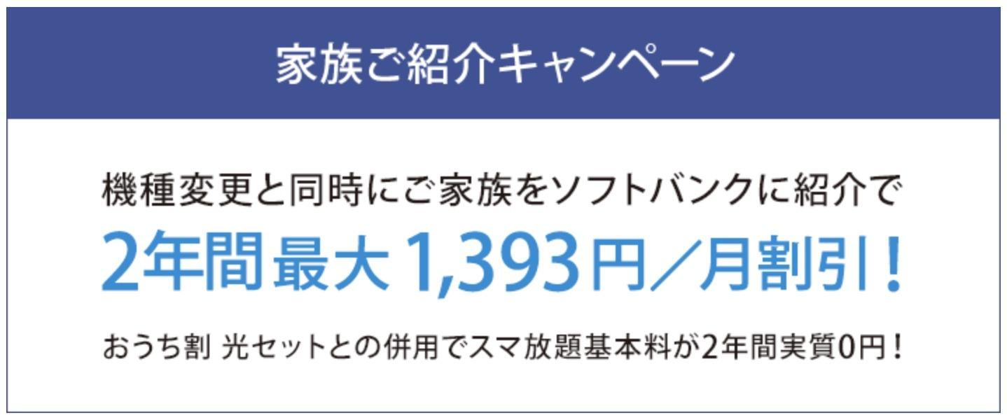 softbank-kazoku-syoukai_1