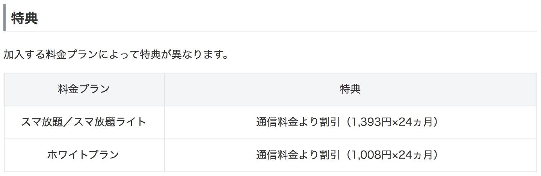 softbank-kazoku-syoukai_2