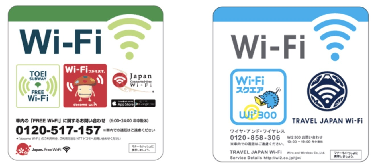 toei-subway-wifi