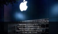 apple-store-sapporo