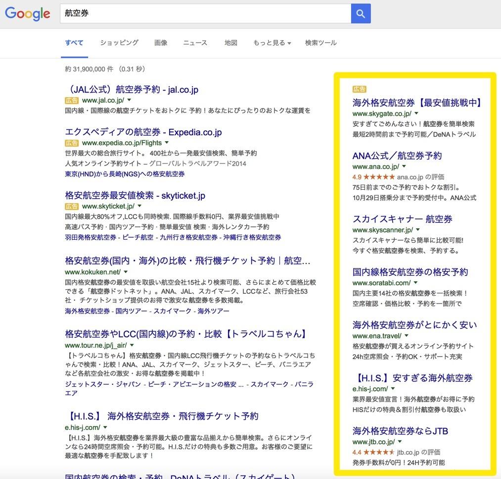 google-adsidebar