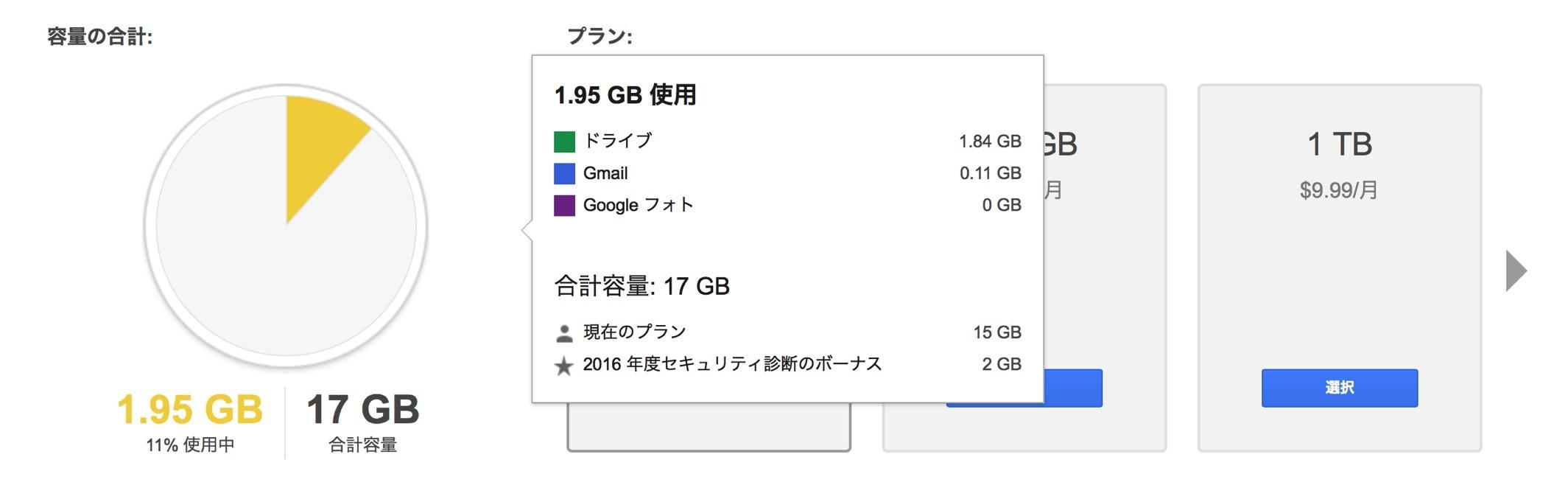 google-drive2