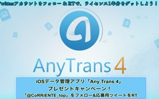 AnyTrans4campaign