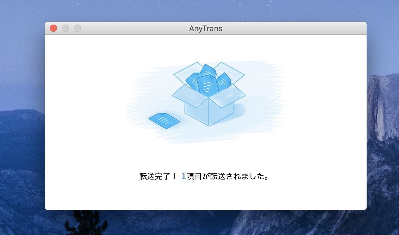 anytrans-apptrans005