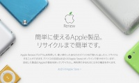 apple-renew