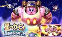 hoshi-no-kirby-robobo-planet_1