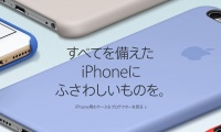 iphonese-accessory