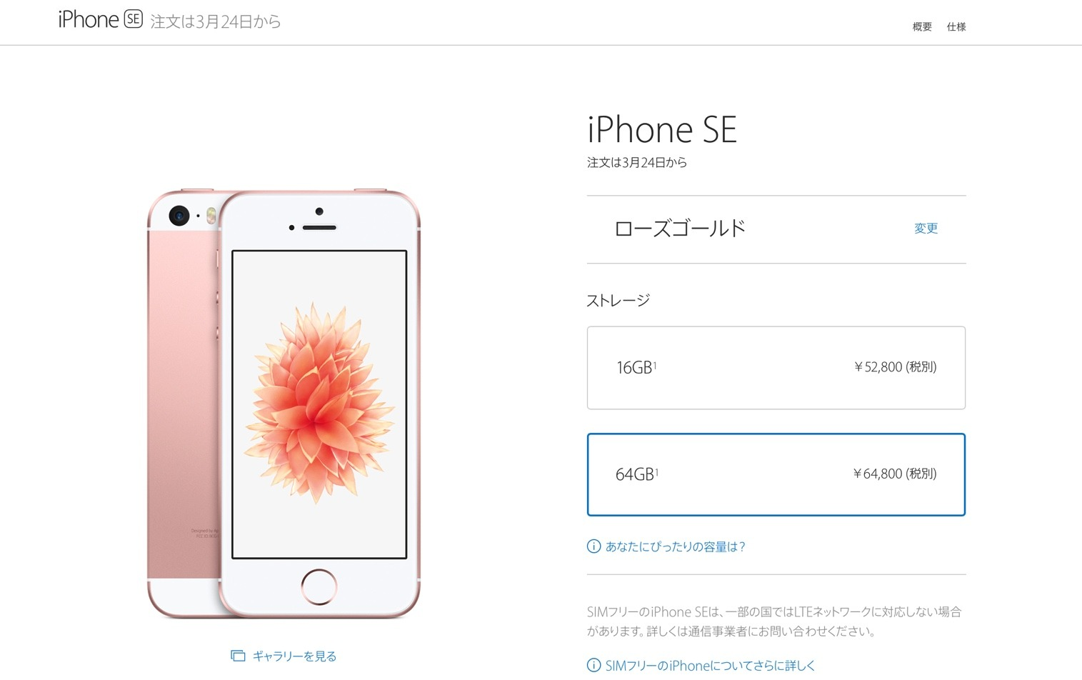 iphonese-price