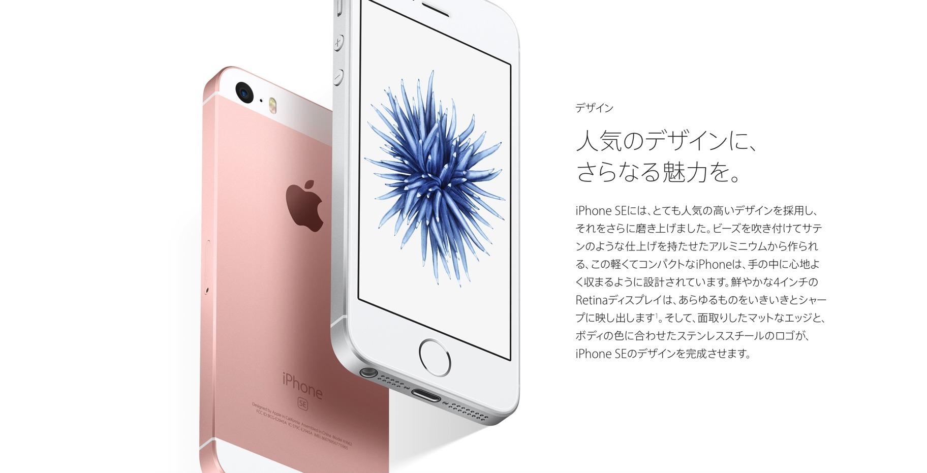 iphonese4